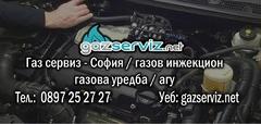 Газови уредби - Газ сервиз София